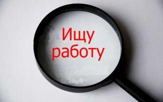 Где и как искать работу в Краснодаре. Составляем объявление и размещаем резюме